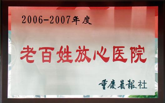 2006-2007年度老百姓放心医院