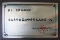 重庆市中西医结合骨科临床治疗中心