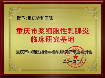 重庆市浆细胞性乳腺炎临床研究基地