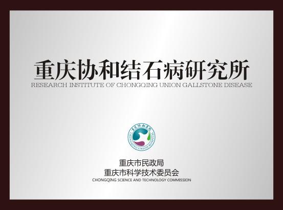 重庆协和结石病研究所