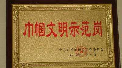 重庆协和医院巾帼文明示范岗
