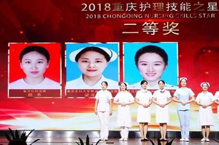 """昨天,我院杨杰荣登2018""""重庆最美护士""""颁奖典礼!"""
